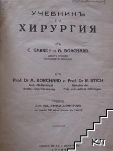 Учебникъ по хирургия