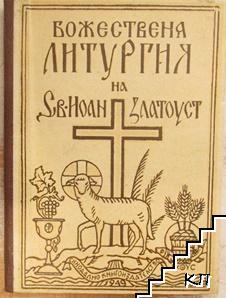 Божествена литургия на Свети Йоан Златоуст
