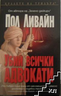 Убий всички адвокати