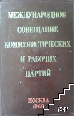 Международное совещание коммунистических и рабочих партий