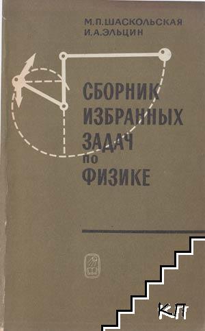 Сборник избранных задач по физике