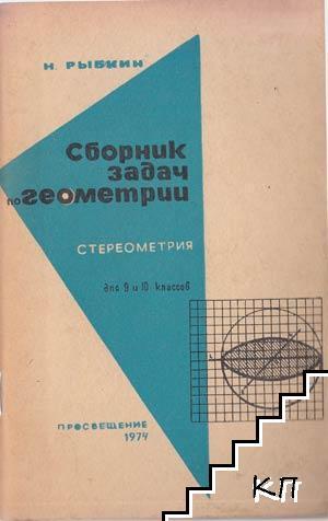 Сборник задач по геометрии для 9.-10. класса
