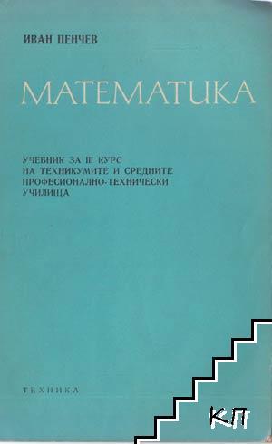 Математика (алгебра)