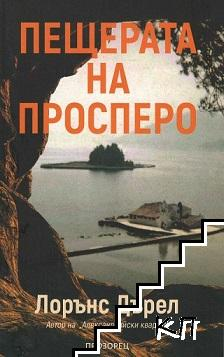 Пещерата на Просперо
