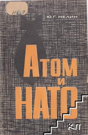 Атом и НАТО