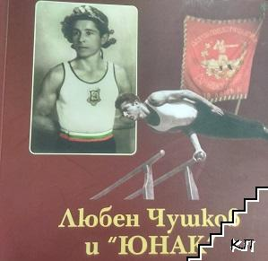 "Любен Чушков и ""Юнак"""