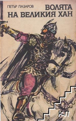 Волята на великия хан