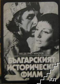 Българският исторически филм