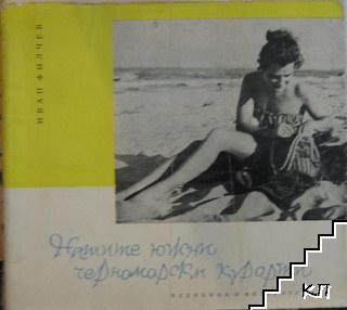 Нашите южни черноморски курорти