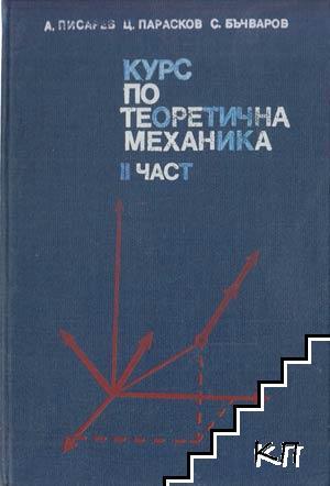 Курс по теоретична механика. Част 2: Динамика
