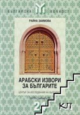 Арабски извори за българите