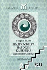 Българският народен календар. Част 1