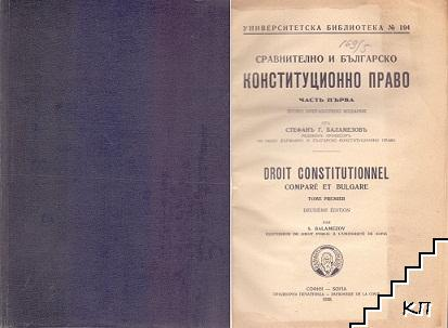 Конституционно право. Част 1