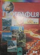 География за 8. клас