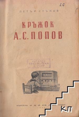 """Кръжок """"А. С. Попов"""""""