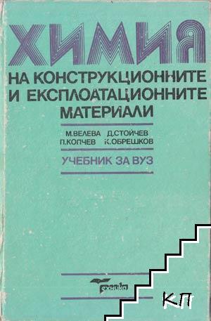 Химия на конструкционните и експлоатационните материали