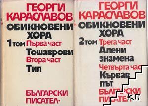 Обикновени хора. Том 1-2. Част 1-4