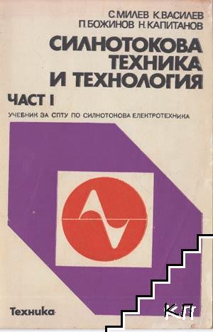 Силнотокова техника и технология. Част 1