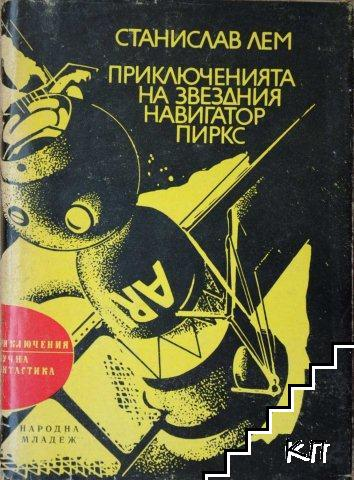 Приключенията на звездния навигатор Пиркс