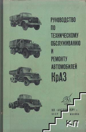 Руководство по техническому обслуживанию и ремонту автомобилей КрАЗ