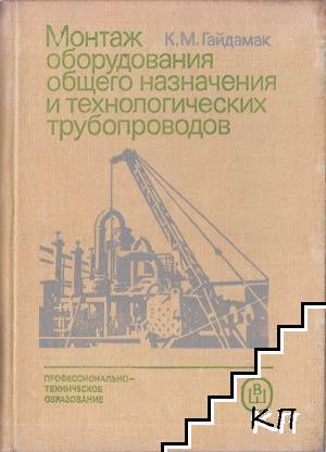 Монтаж оборудования общего назначения и технических трубопроводов