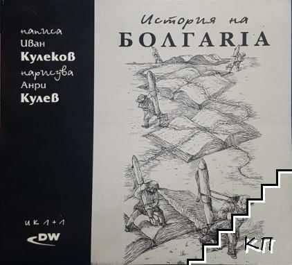 История на Болгарiа