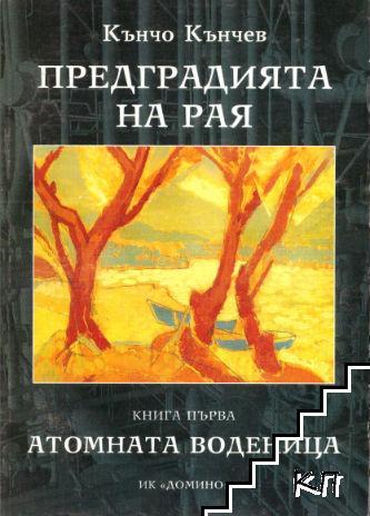 Предградията на рая. Книга 1: Атомната воденица