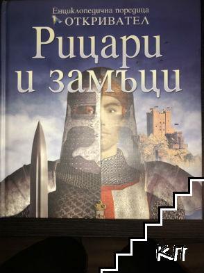 Рицари и замъци