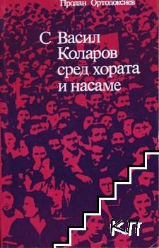 С Васил Коларов сред хората и насаме