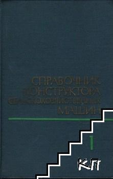 Справочник конструктора сельскохозяйственных машин. В четырех томах. Том 1