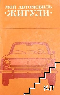 """Мой автомобиль """"Жигули"""""""