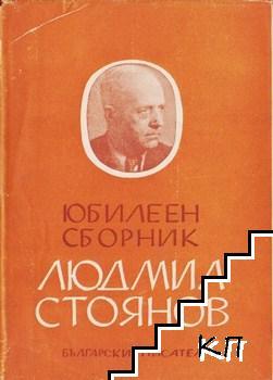 Людмил Стоянов