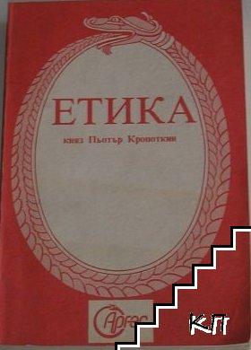 Етика. Том 1: Произход и развитие на нравствеността