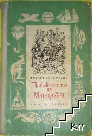 Приключенията на Мюнхаузен