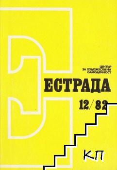 Естрада. Бр. 12 / 1982