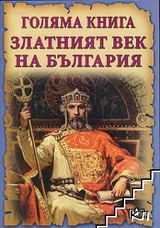 Голяма книга: Златният век на България