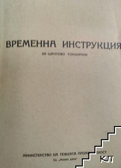 Временна инструкция за шротово сондиране