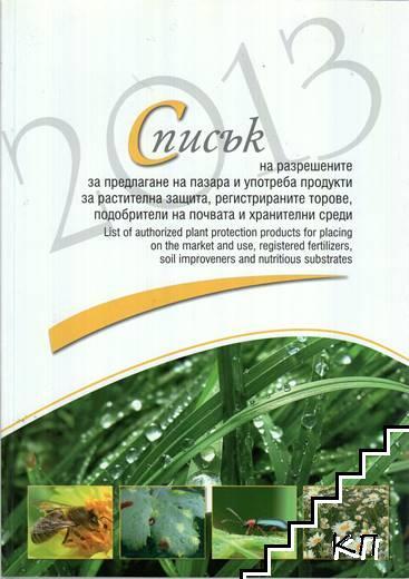 Списък на разрешените за предлагане на пазара и употреба продукти за растителна защита, регистрираните торове, подобрители на почвата и хранителни среди