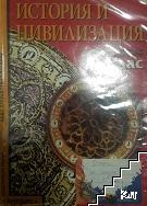 История и цивилизация за 9. клас. Задължителна подготовка