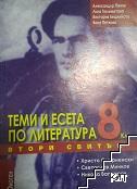 Теми и есета по литература за 8. клас. Свитък 2