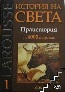 Larousse: История на света. Том 1: Праистория... 4000 г. пр.н.е.
