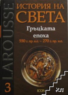 Larousse: История на света. Том 3: Гръцката епоха 550 г. пр.н.е.-270 г. пр.н.е.