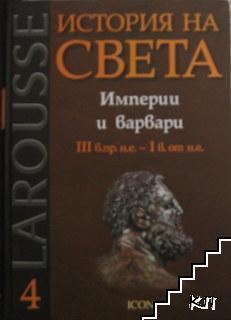 Larousse: История на света. Tом 4: Империи и варвари III в. пр.н.е.-I в. от н.е.