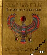 Египтология