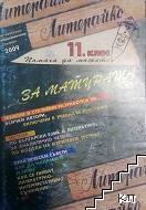Литературнообразователен алманах за 11. клас: За матурата