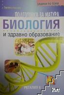 Задачи по теми за подготовка за матура по биология и здравно образование