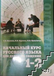 Начальны курс русского языка для делового общения. Книга 1-2
