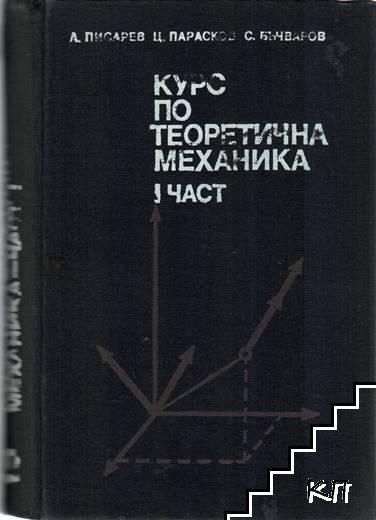 Курс по теоретична механика в две части. Част 1: Статика и кинематика