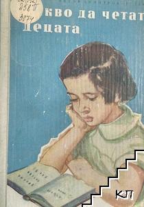 Какво да четат децата