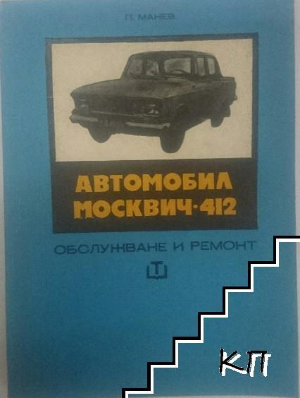 Автомобил Москвич-412. Обслужване и ремонт